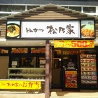 松乃家オープン
