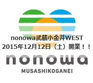 nonowa武蔵小金井WEST12/12開業