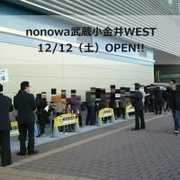 nonowa武蔵小金井WEST12/12