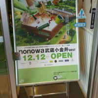 nonowaWEST12/12OPEN