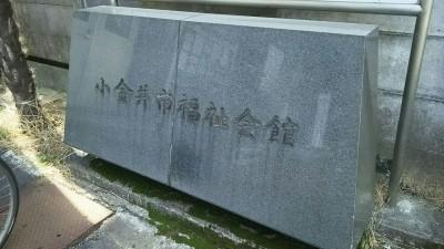 小金井市福祉会館2016年3月閉館