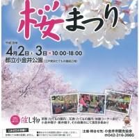 桜まつり2016