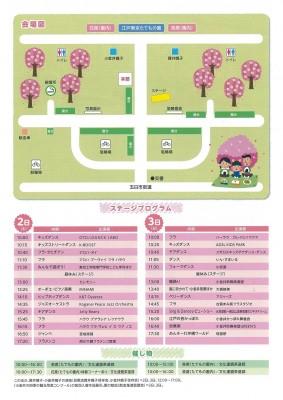 桜まつりプログラム2016