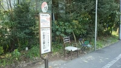 cocoバス小金井公園入口