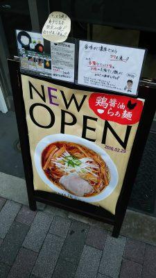 MURASAKIオープン