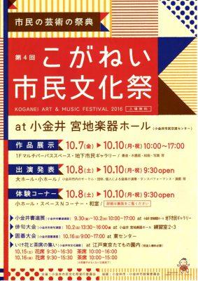 こがねい市民文化祭2016