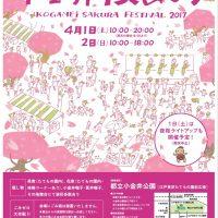 小金井桜まつり2017