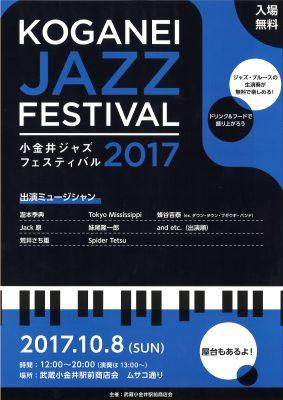 JAZZ-FESTIVAL2017