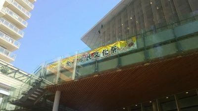 小金井市民文化祭