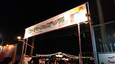 ヒガコサマーフェスティバル2018